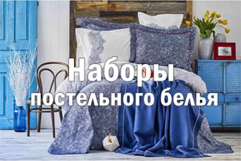 Наборы постельного белья от Karaca Home