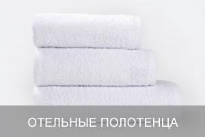 Отельные полотенца от компании СВтекстиль