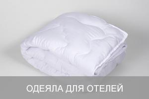 Одеяла оптом для отелей и гостиниц от компании СВтекстиль