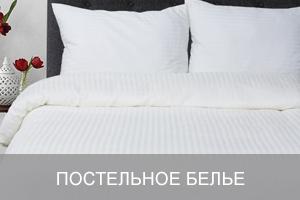 Постельное белье для отелей и гостиниц оптом
