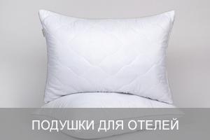 Подушки для отелей и гостиниц по оптовой цене от компании СВтекстиль